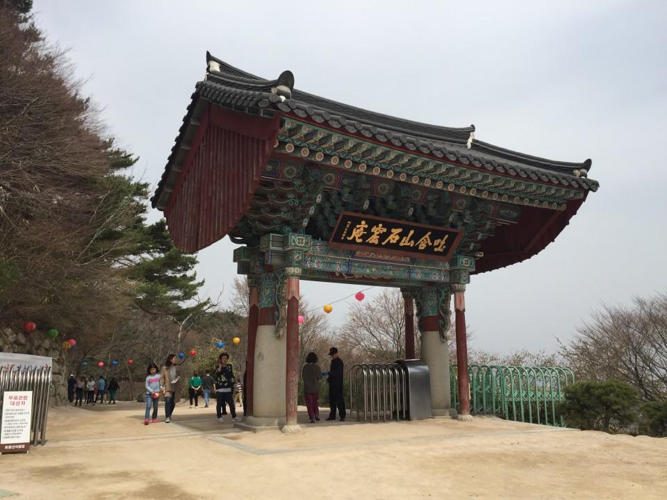 韓国の世界遺産 石窟庵(석굴암)入口