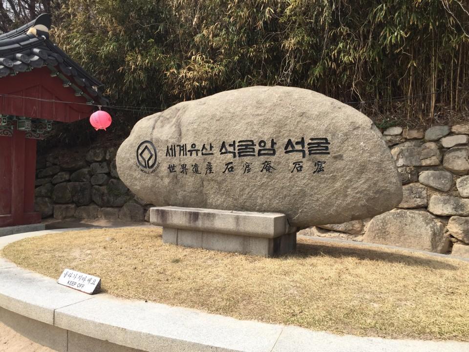 世界遺産 石窟庵(석굴암)の碑