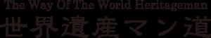 世界遺産マン道ロゴ