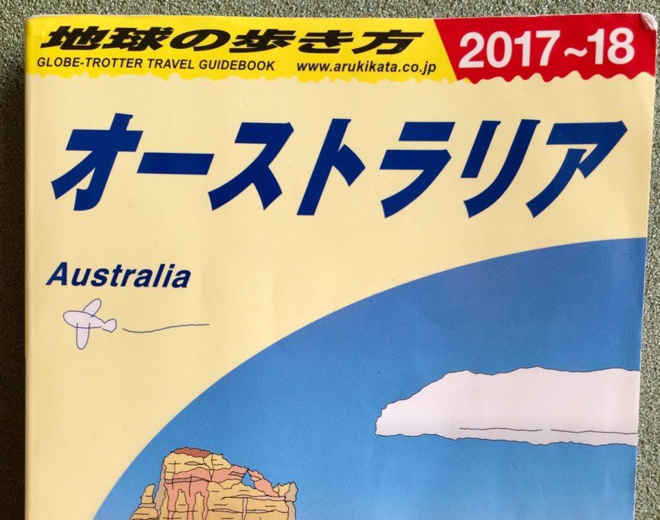 世界遺産マンおすすめガイドブック「地球の歩き方」