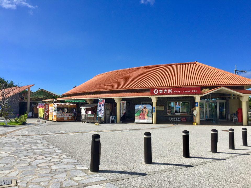 世界遺産 沖縄 琉球王国のグスク 今帰仁城跡