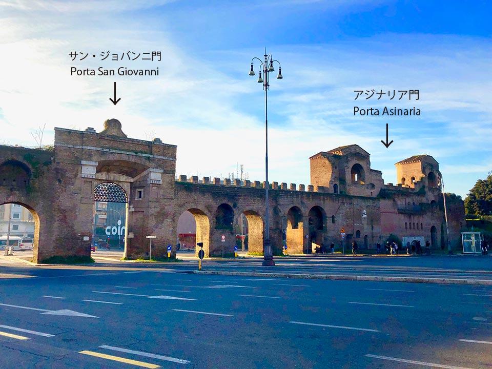 アウレリアヌスの城壁 サン・ジョバンニ