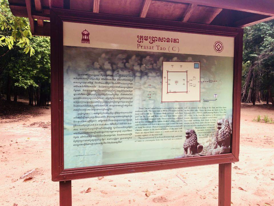 カンボジアの世界遺産 サンボー・プレイ・クック