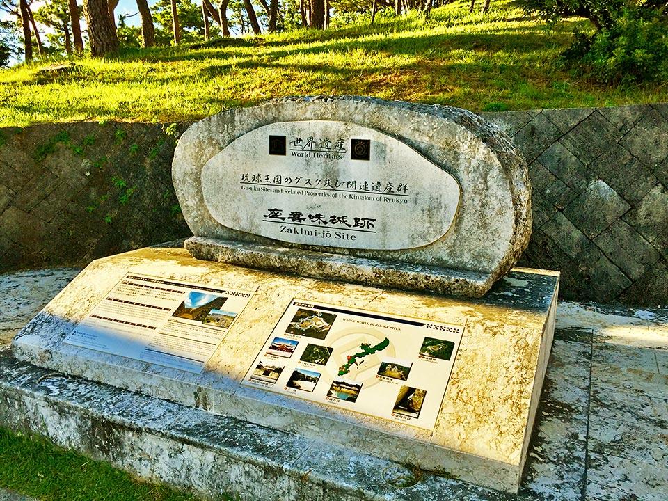沖縄 琉球王国のグスク 座喜味城跡