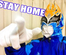 新型コロナ対策STAY HOME