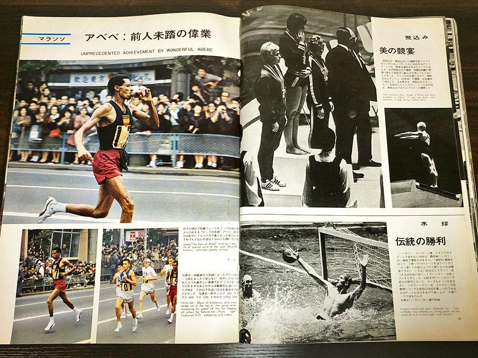 東京オリンピック1964記念特集冊子 国際情報社